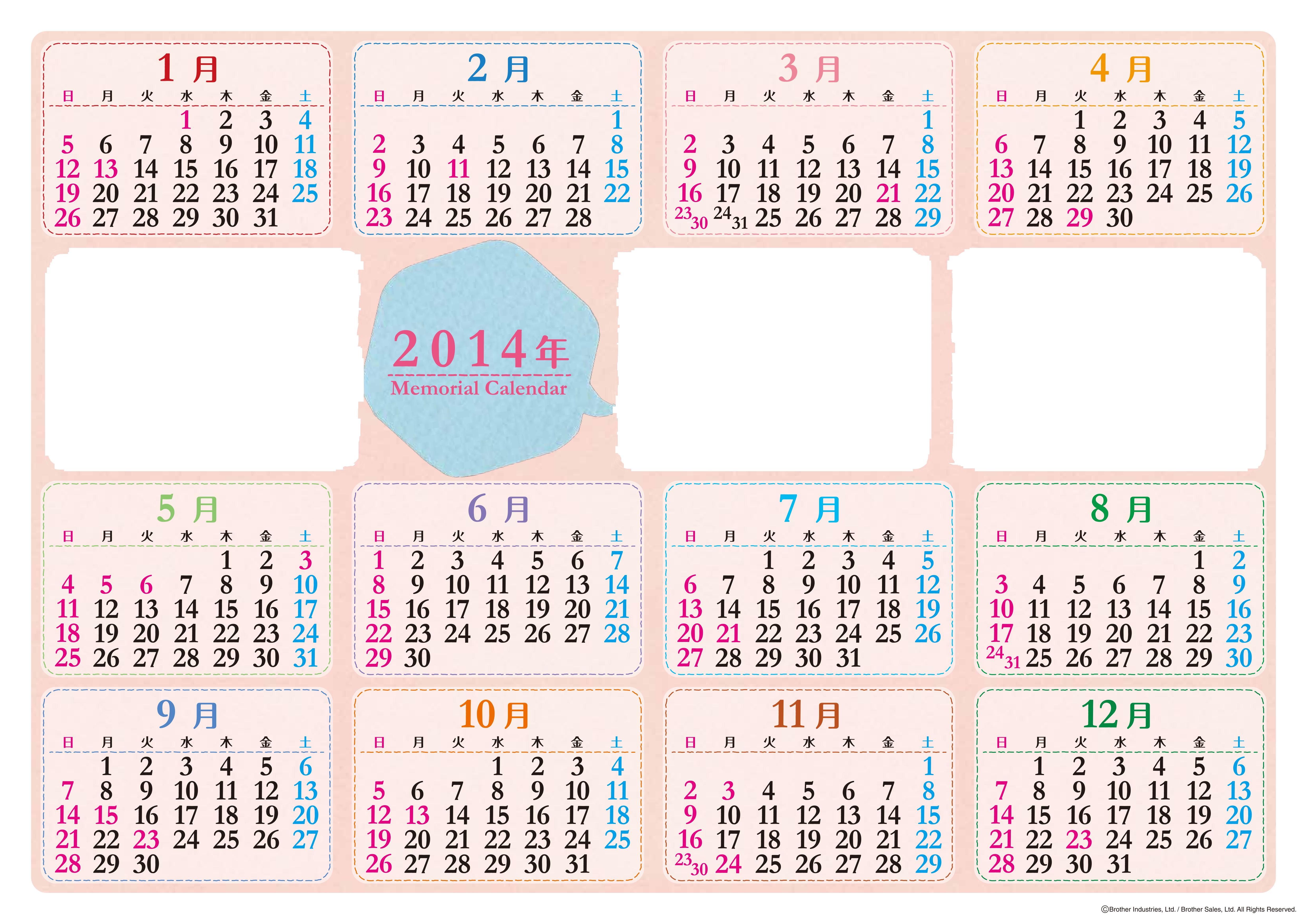 カレンダー 2014 カレンダー 年間 : フォトフレームカレンダー ...
